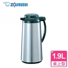 ZOJIRUSHI 象印 桌上型1.9L 保溫瓶 AHB-19S **免運費**