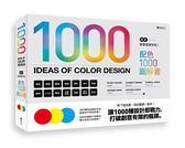 (二手書)設計就該這麼好玩!配色1000圖解書