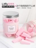 【2瓶40個裝】Litfly麗塔芙罐裝三角化妝粉撲海綿粉撲美妝蛋小果凍