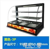 0.9米商用保溫櫃熟食保溫箱陳列展櫃蛋撻弧形保溫箱
