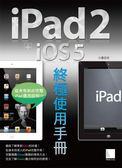 (二手書)iPad 2 + iOS 5 終極使用手冊