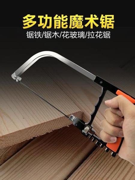 魔術鋸子手鋸家用小型手持線鋸拉花鋸木工鋸鋸木神器手工鋼絲鋸子