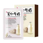 豐台灣薏仁牛奶柔白蠶絲面膜5入
