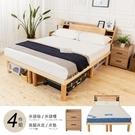 【時尚屋】[UZR8]佐野6尺床箱型4件房間組-床箱+高腳床+床頭櫃2個+床墊