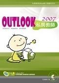 二手書博民逛書店 《Outlook 2007 私房教師(附光碟)》 R2Y ISBN:9789866884863