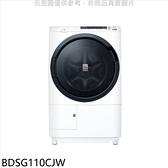 日立【BDSG110CJW】11公斤窄版滾筒洗衣機(與BDSG110CJ同款)回函贈