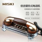 電話機 美思奇 復古壁掛式電話機 創意歐式仿古老式家用掛牆有線固定座機