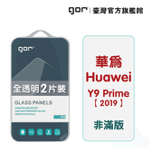 【GOR保護貼】Huawei 華為 Y9 Prime 2019 9H鋼化玻璃保護貼 全透明非滿版2片裝 公司貨 現貨