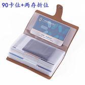 新款商務男式卡片包多卡位卡包