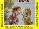二手書博民逛書店爸爸和我的未來罕見日文原版兒童書Y22565 ISBN:9784893259332 出版2011