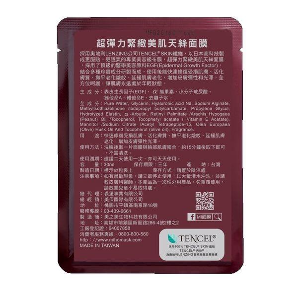 【RH shop】美保 E.G.F電波超彈力面膜(強銷熱賣款) 30ml