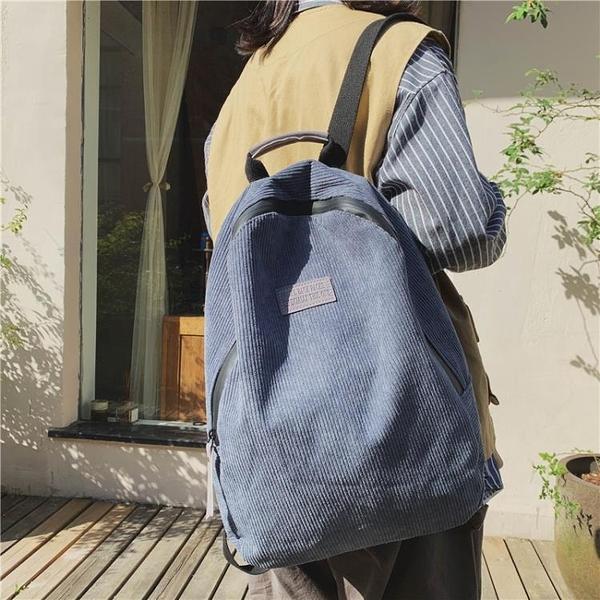 後背包 ins書包女韓版高中大學生燈芯絨森系簡約泫雅背包後背包 芊墨左岸