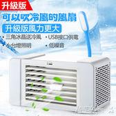 微型冷氣機 空調扇迷妳冷風扇冷風機空調扇台燈學生USB小風扇無葉風扇單冷型 小宅女