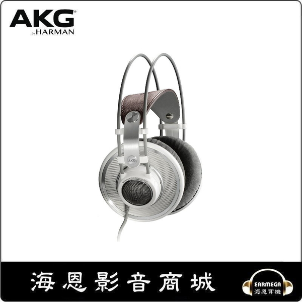 【海恩數位】AKG K701 頂級 專業級 開放式監聽耳罩耳機