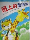 【書寶二手書T2/兒童文學_CON】小浣上學去 4-班上的愛現鬼_高山榮子