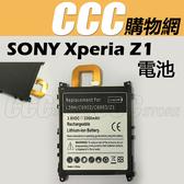 SONY Xperia Z1 電池 L39H C6902 C6903 內建鋰電池