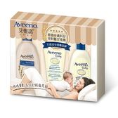 【促銷】美國 Aveeno 艾惟諾 嬰兒媽媽寶寶高效舒緩寵愛組/禮盒【原廠公司貨】