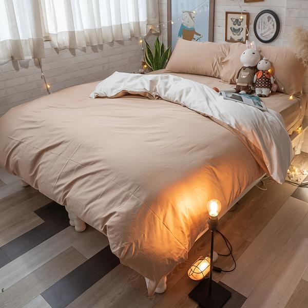 Life素色系列- 奶茶 D3 雙人床包與雙人鋪棉兩用被四件組 100%精梳棉(60支) 台灣製 棉床本舖