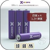 《飛翔無線3C》OXOPO XN系列 AAA四號高容量鎳氫電池 4入◉公司貨◉1000mAh◉1.2V