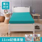 House Door 吸濕排濕布11cm記憶床墊全配組-單人3尺青碧藍