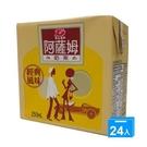 匯竑阿薩姆奶茶250ml*24入/箱【愛買】