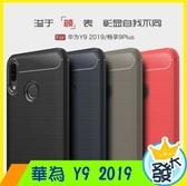 華為 Y9 2019 手機殼 碳纖維矽膠手機軟殼 霧面 全包軟外殼 透氣散熱 防撞防摔 矽膠磨砂霧面