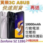 ASUS ZenFone 5Z 手機 6G/128G,送 10000mAh行動電源+空壓殼+玻璃保護貼,24期0利率,ZS620KL