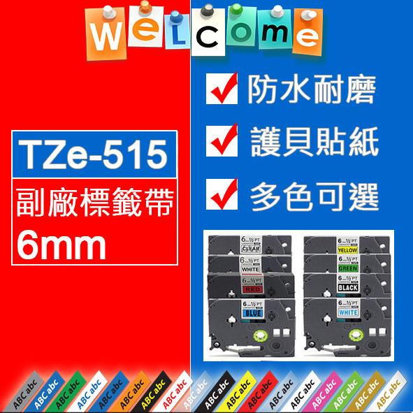 【好用防水防油標籤】BROTHER TZe-515/TZ-515副廠標籤帶(6mm)~適用PT-D600.PT-P300BT.PT-E550WVP