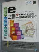 【書寶二手書T1/電腦_XEZ】創新.快速.多樣的e企劃 : 以Excel呈現的一頁式企劃書製作_無光碟