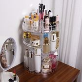 化妝品收納盒透明亞克力旋轉置物架桌面護膚品梳妝臺口紅整理抖音
