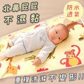 尿墊  加大加厚嬰兒尿墊 超防水隔尿墊 寶寶尿布墊 ( 75x120cm ) 好娃娃 RA01181