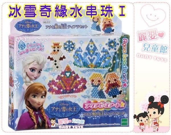 麗嬰兒童玩具館~迪士尼-冰雪奇緣Frozen魔法水串珠【補充包】-創意diy可愛吊飾