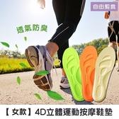鞋墊 4D立體運動按摩鞋墊(女款) 透氣吸汗 柔軟 隨意剪裁【IAA056】123OK