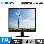 【Philips 飛利浦】19型 5:4 IPS 液晶螢幕顯示器(19S4QAB) 【贈保冰保溫袋】