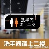 衛生間吊掛門牌掛牌洗手間請上二樓指示牌廁所大號帶箭頭指向標識  (橙子精品)