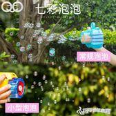 泡泡槍 照相機泡泡機器全自動不漏水吹泡泡水電動補充液兒童玩具 Cocoa