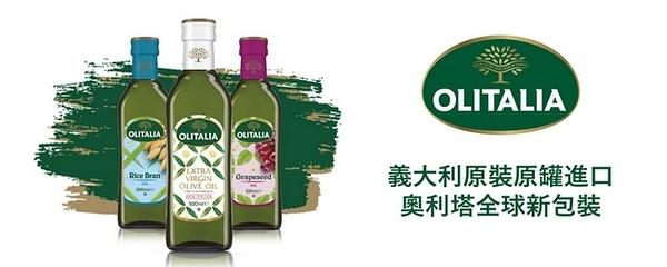奧利塔 頂級葵花油 (義大利原裝進口) 1公升裝