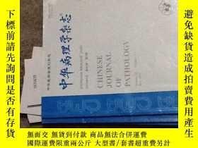 二手書博民逛書店中華病理學雜誌罕見2013.5Y206600