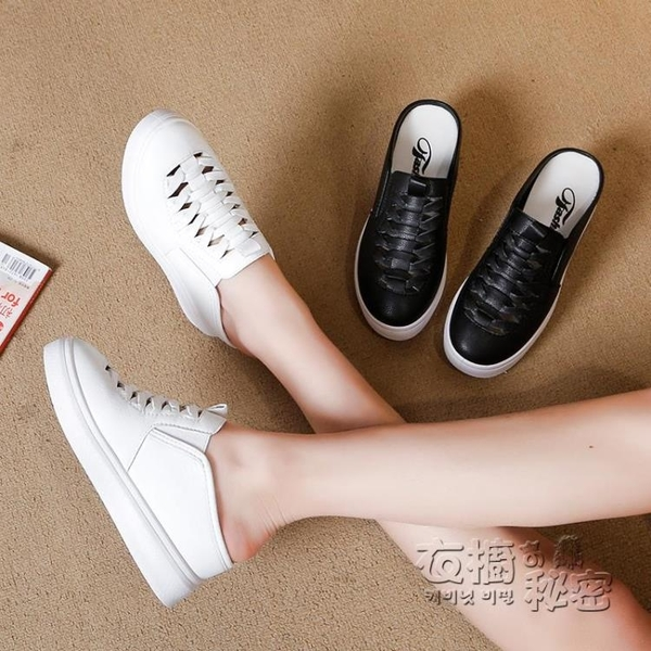 半拖小白鞋女網紗包頭夏季網面透氣內增高拖學生一腳蹬懶人鞋 衣櫥秘密