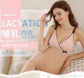 哺乳文胸孕婦內衣胸罩懷孕期喂奶夏季薄款舒適上托有型聚攏防下垂艾美時尚衣櫥