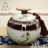 裝茶葉罐陶瓷紅茶儲藏罐帶蓋綠茶密封存普洱青瓷罐 造物空間
