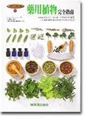 (二手書)藥用植物完全指南