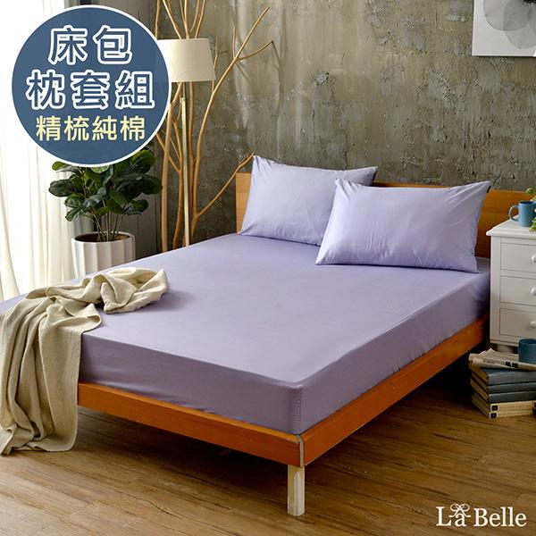 義大利La Belle 《前衛素雅》加大 精梳純棉 床包枕套組 紫色