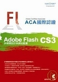 二手書 Adobe Certified Associate(ACA)國際認證-Adobe Flash CS3多媒體設計與網站動畫( R2Y 9866587215