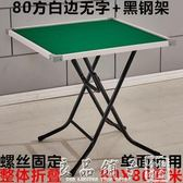 簡易普通折疊麻將桌折疊式棋牌桌麻將台手搓麻雀台打牌桌折疊兩用igo   良品鋪子