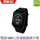 雙揚 Q82 心率運動手錶 【具遠端健康關懷功能】,先創代理