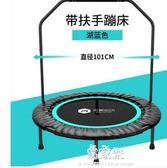 蹦蹦床成人健身房家用兒童蹭床折疊室內碰彈跳小蹦床跳跳床YYS     易家樂