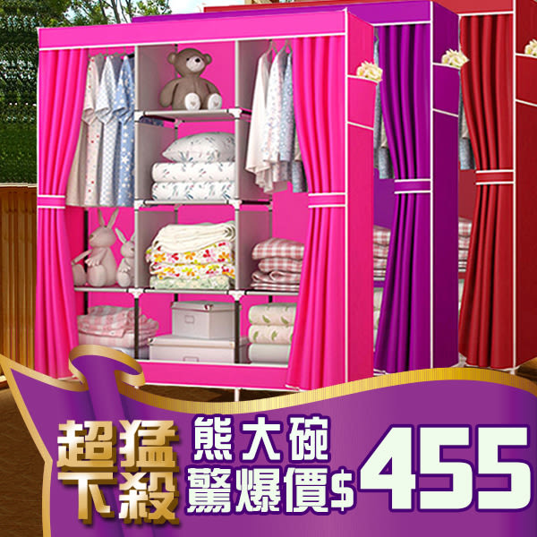 B6 簡易DIY衣櫃  衣櫥 DIY組合衣櫃 防塵衣櫥 衣櫃 收納櫃 置物架 衣物收納箱
