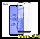 【萌萌噠】Motorola G10 G30 全屏吸附 滿版鋼化玻璃膜 imak 螢幕膜 超薄冷雕透明防爆貼膜