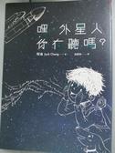 【書寶二手書T1/兒童文學_JIZ】嘿,外星人你在聽嗎?_程遠,  沈奕伶